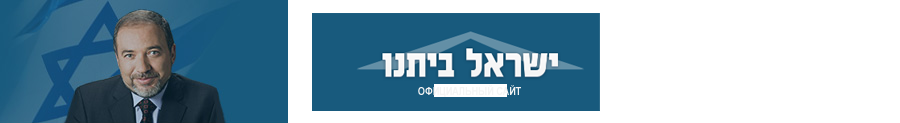 """Партия """"Наш дом Израиль"""""""